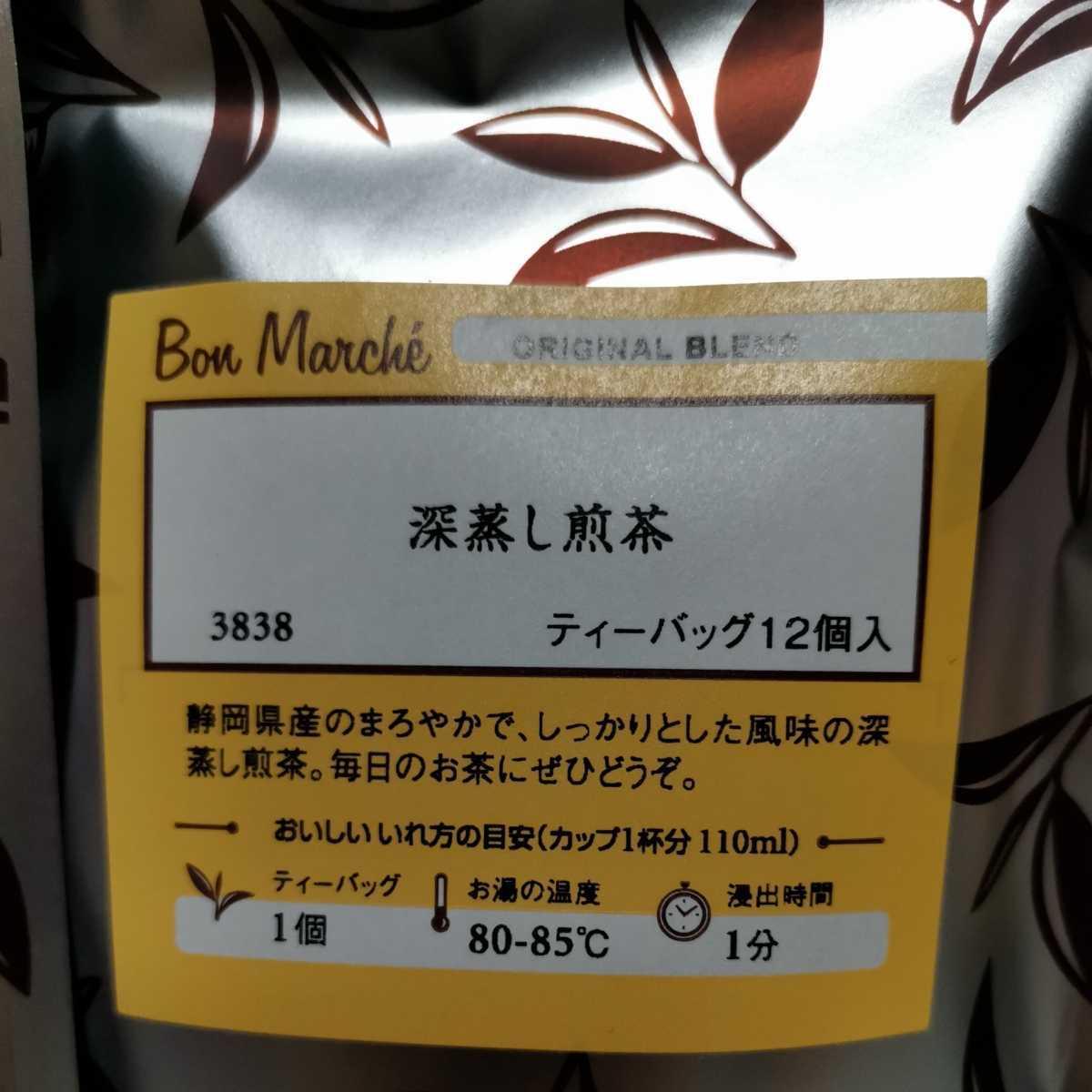 ルピシア フレーバーティー 4種類セット ティーバッグ エトワールロゼ 深蒸し煎茶 アールグレイ ルイボスティー_画像3