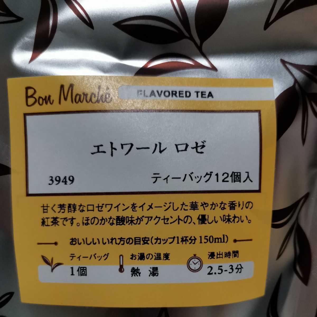 ルピシア フレーバーティー 4種類セット ティーバッグ エトワールロゼ 深蒸し煎茶 アールグレイ ルイボスティー_画像2