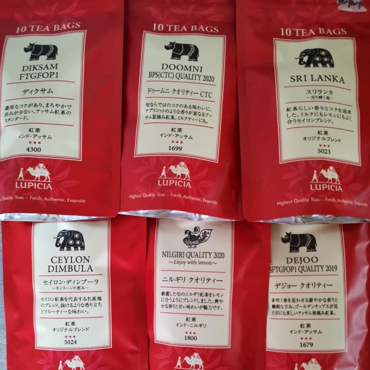 ルピシア 紅茶ティーバッグ 5000円相当 高級茶葉 ディクサム ドゥーム二 スリランカ セイロン ニルギリ デジョー
