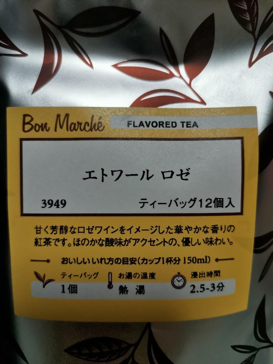 ルピシア フレーバーティー 4種類  ティーバッグ 紅茶 水だしでも美味しい マイボトルに入れるだけで美味しいお茶が出来ちゃう