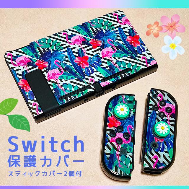 【即日~翌日発送】スイッチ Switch 保護 カバー かわいい おしゃれ フラミンゴ ピンク ブラック_画像1