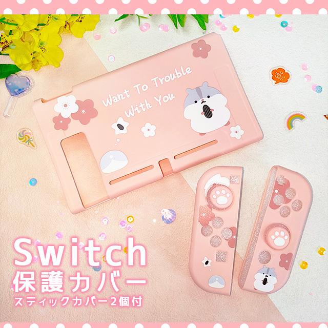 【即日~翌日発送】スイッチ Switch 保護 カバー かわいい ピンク ハムスター_画像1