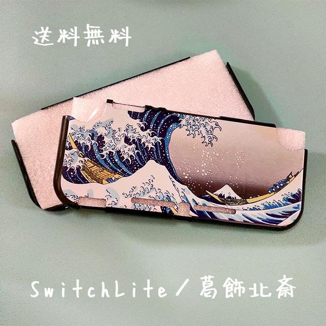 【即日~翌日発送】スイッチ Switch Lite 保護 セミカバー ハードケース 葛飾北斎 かっこいい 渋い_画像1