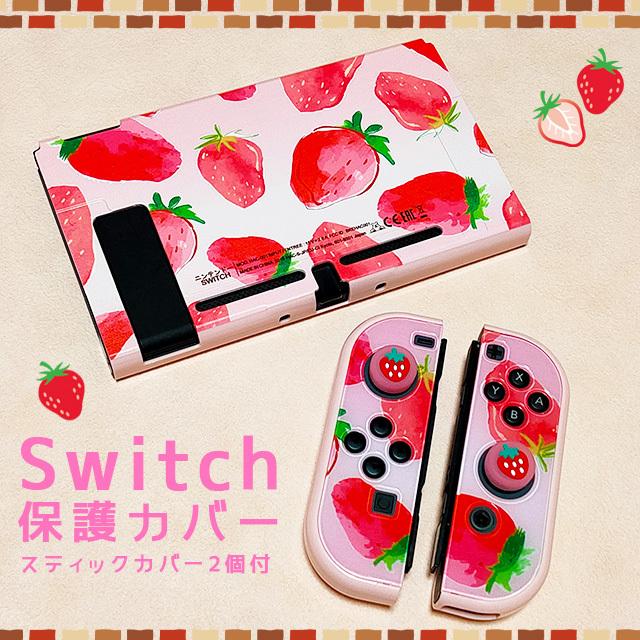 【即日~翌日発送】韓国 いちご 苺 イチゴ Switch スイッチ 収納 ケース カバー セット かわいい ピンク_画像6