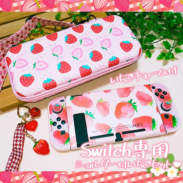 【即日~翌日発送】韓国 いちご 苺 イチゴ Switch スイッチ 収納 ケース カバー セット かわいい ピンク_画像1