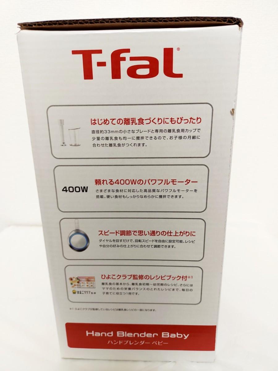 【ゆき様専用】未使用!ティファール ハンドブレンダー ベビー T-FAL
