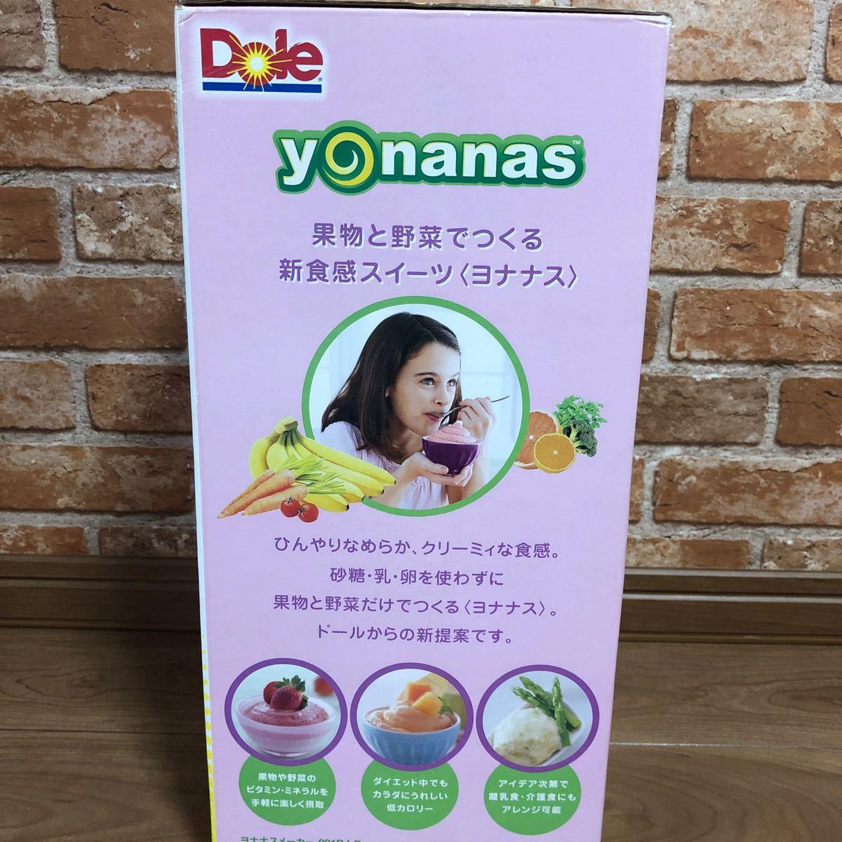 新品未使用 Dole yonanasヨナナス