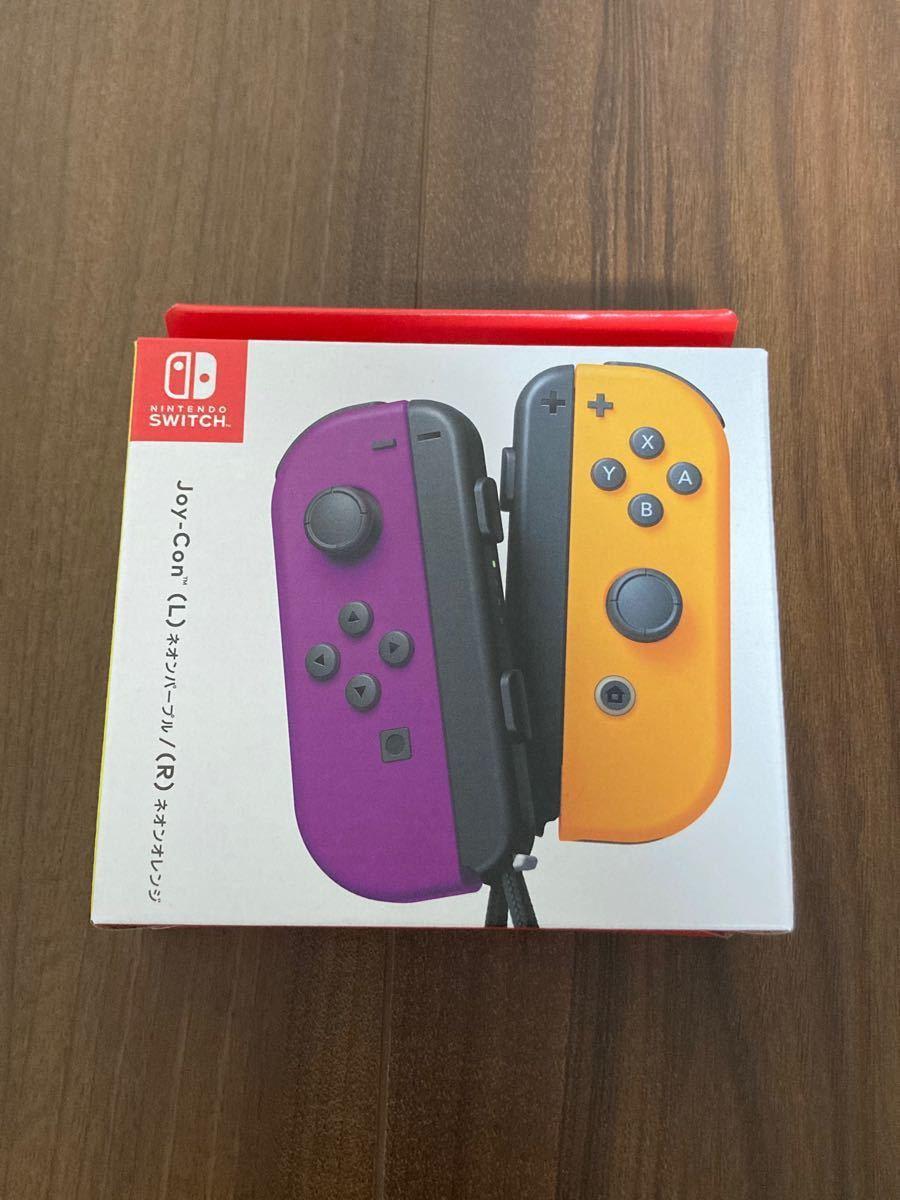 nintendo switch コントローラー ジョイコン joy con ネオンパープル ネオンオレンジ 新品 店舗印なし