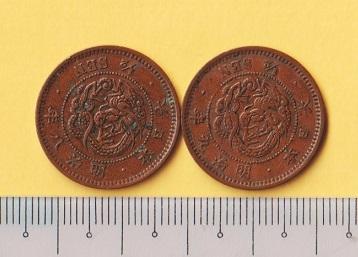 ☆半銭銅貨《明治8、9年》 2枚  美品+_画像2