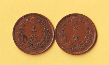 ☆半銭銅貨《明治8、9年》 2枚  美品+_画像1