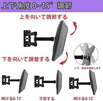 新品SJBRWN モニター壁掛け金具 14-37インチ 汎用液晶テレビ対応 前後上下左右角度回転式調節可U9VS_画像5