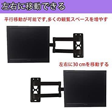 新品SJBRWN モニター壁掛け金具 14-37インチ 汎用液晶テレビ対応 前後上下左右角度回転式調節可U9VS_画像8