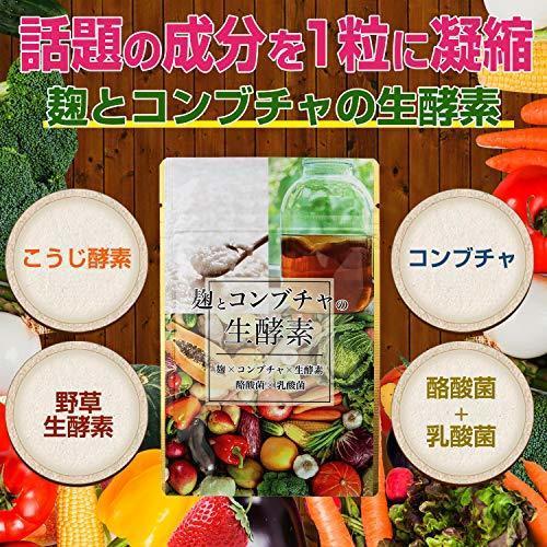 新品麹とコンブチャの生酵素 30日分Q1IU_画像2