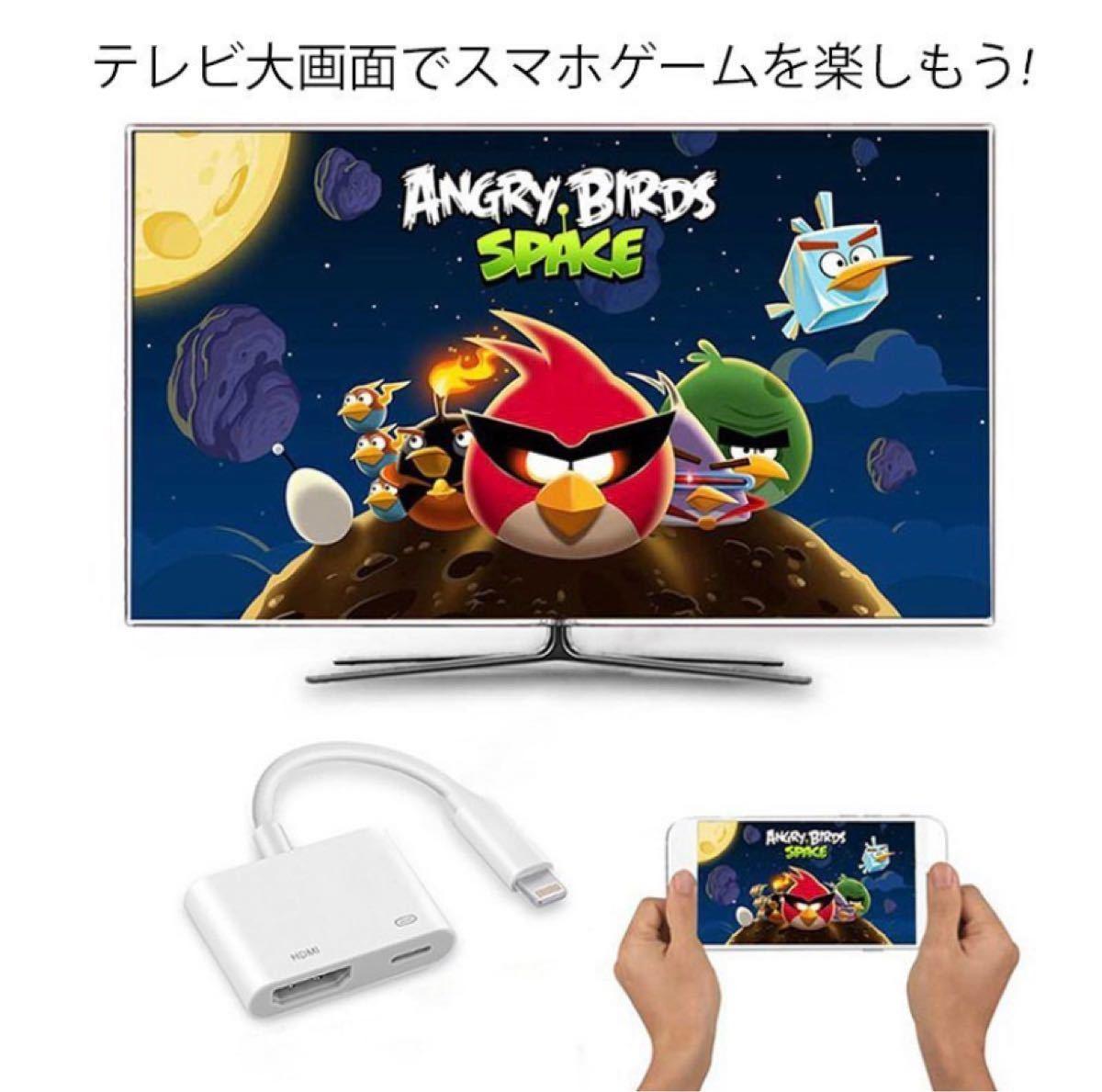 iPhone iPad HDMI変換 アップル AVアダプタ Digital HDMI変換ケーブル ライトニング