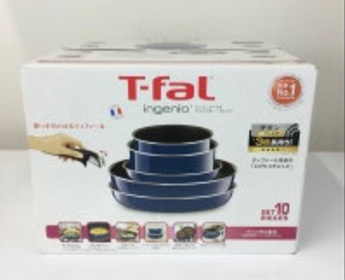 T-fal インジニオネオグランブループレミア10ガス火 新品送料無料