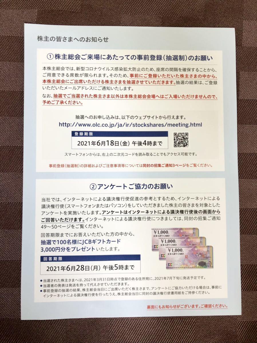 ディズニーチケット 3枚セット 東京ディズニーリゾート 株主優待券 東京 ディズニーランド ディズニーシー オリエンタル _画像3