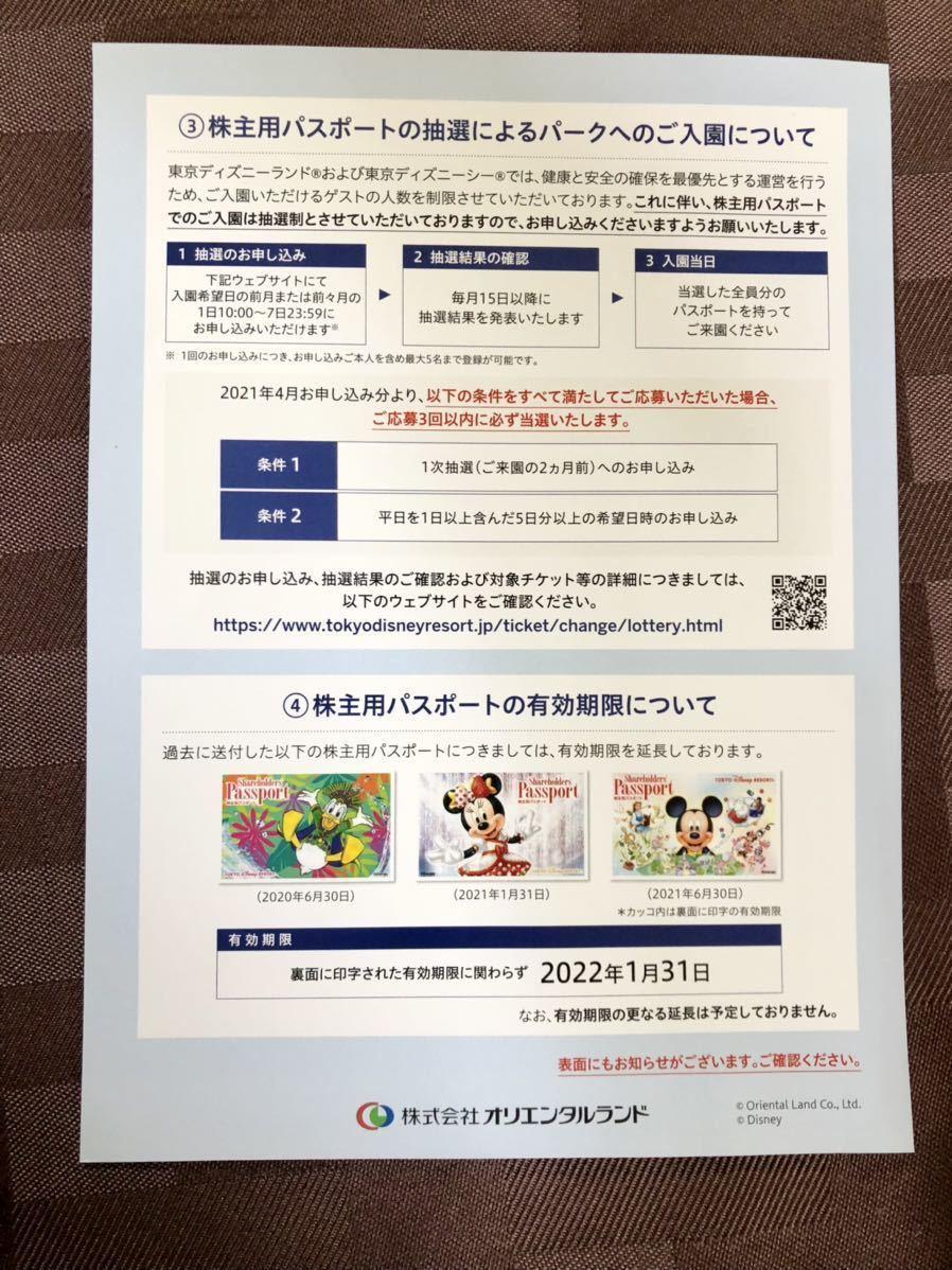 ディズニーチケット 3枚セット 東京ディズニーリゾート 株主優待券 東京 ディズニーランド ディズニーシー オリエンタル _画像2