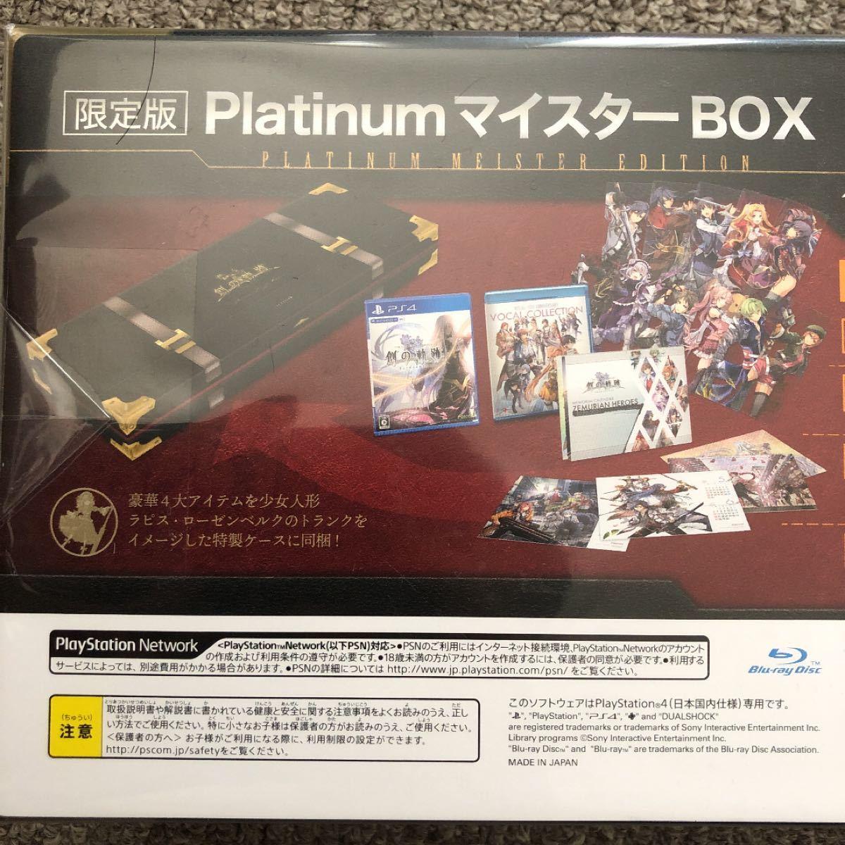 【PS4】 英雄伝説 創の軌跡 [PlatinumマイスターBOX] 初回特典付き 新品未開封