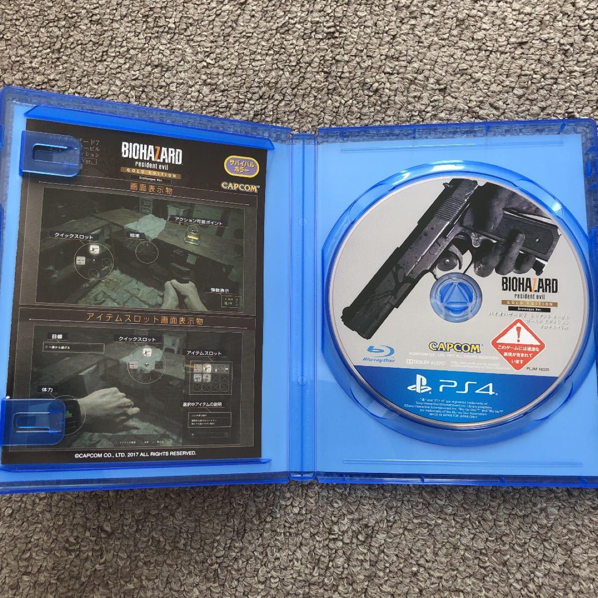 【PS4】 バイオハザード7 レジデント イービル ゴールド エディション グロテスクVer. [Best Price]