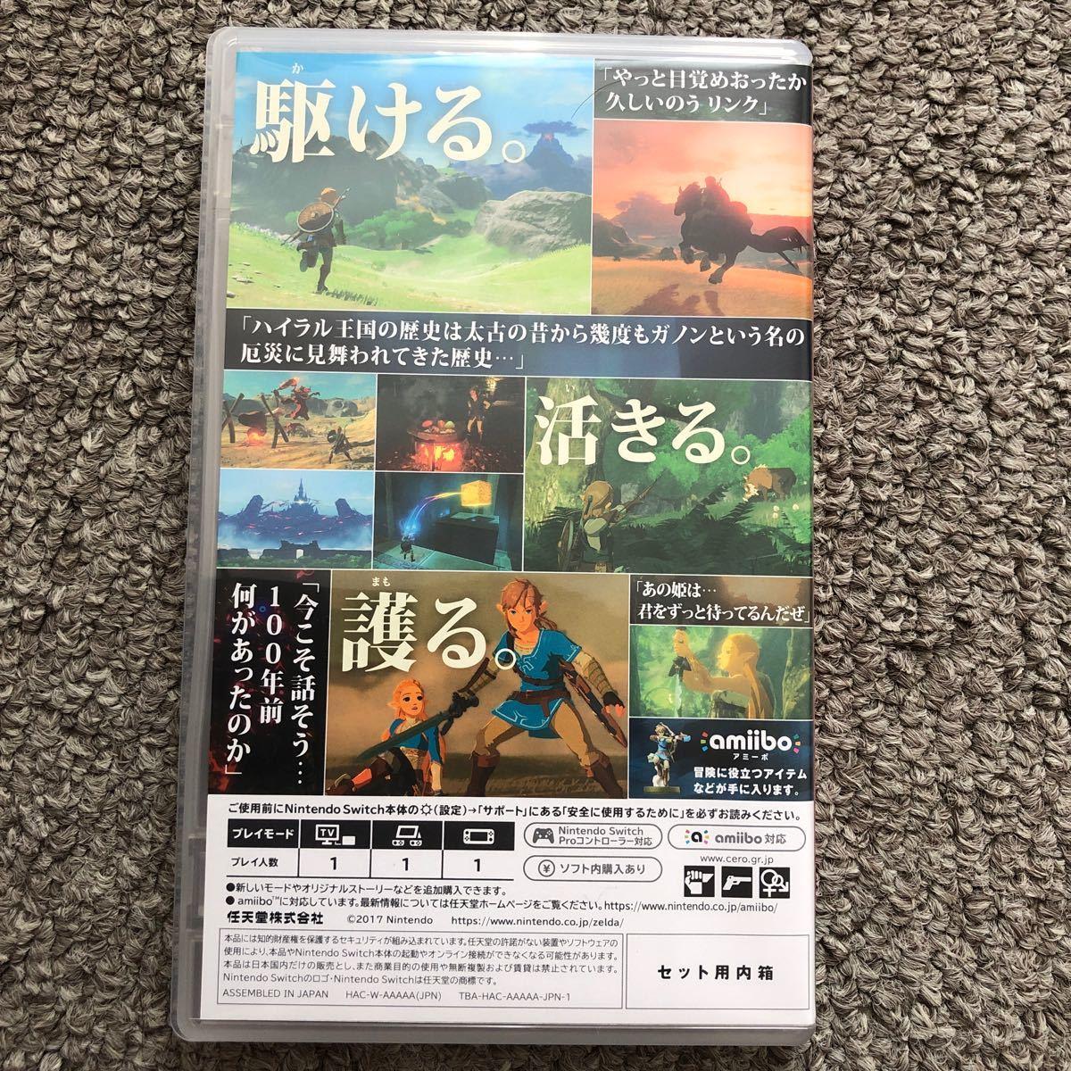 【Switch】 ゼルダの伝説 ブレス オブ ザ ワイルド [冒険ガイドブック&マップ付き]