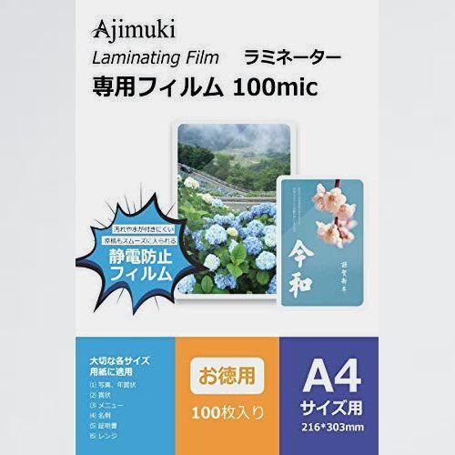 未使用 新品 ラミネ-トフィルム Ajimuki 1-1J ミクロン 100枚入 A4サイズ ラミネ-タ-用 100μm_画像1