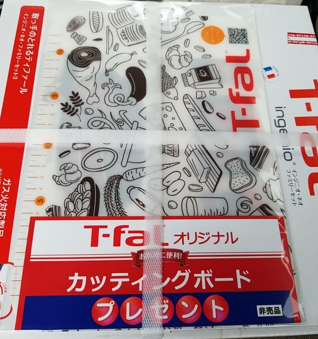 ティファール  インジニオ・ネオ  新品未開封  T-FAL フライパンセット  非売品 カッティングポード付き