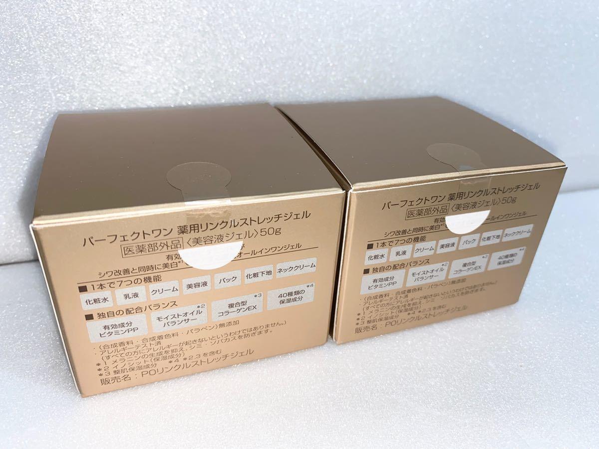 【新品未開封/即日発送】パーフェクトワン薬用リンクルストレッチジェル 2個