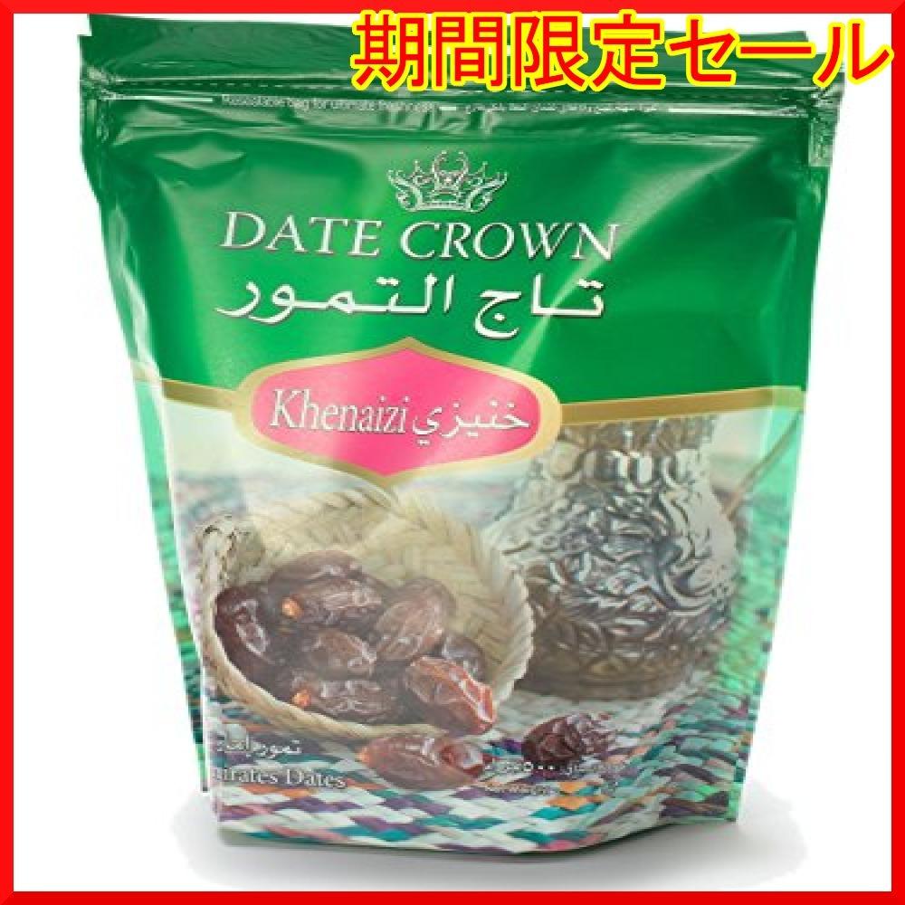 デーツクラウン デーツ ( ナツメヤシ / 無添加 / 砂糖不使用 / 非遺伝子組換え / ドライフルーツ / Khenaizi_画像4