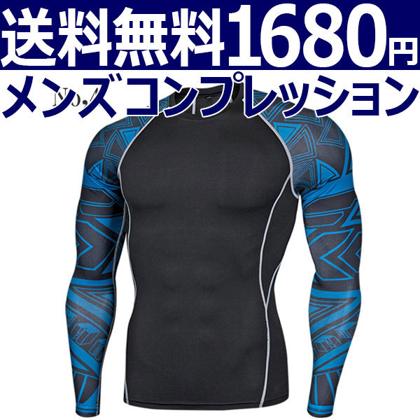 コンプレッションウエア No,4 Lサイズ メンズ 加圧インナー アンダーシャツ トレーニングウエア スポーツウエア 長袖 吸汗 速乾 p12