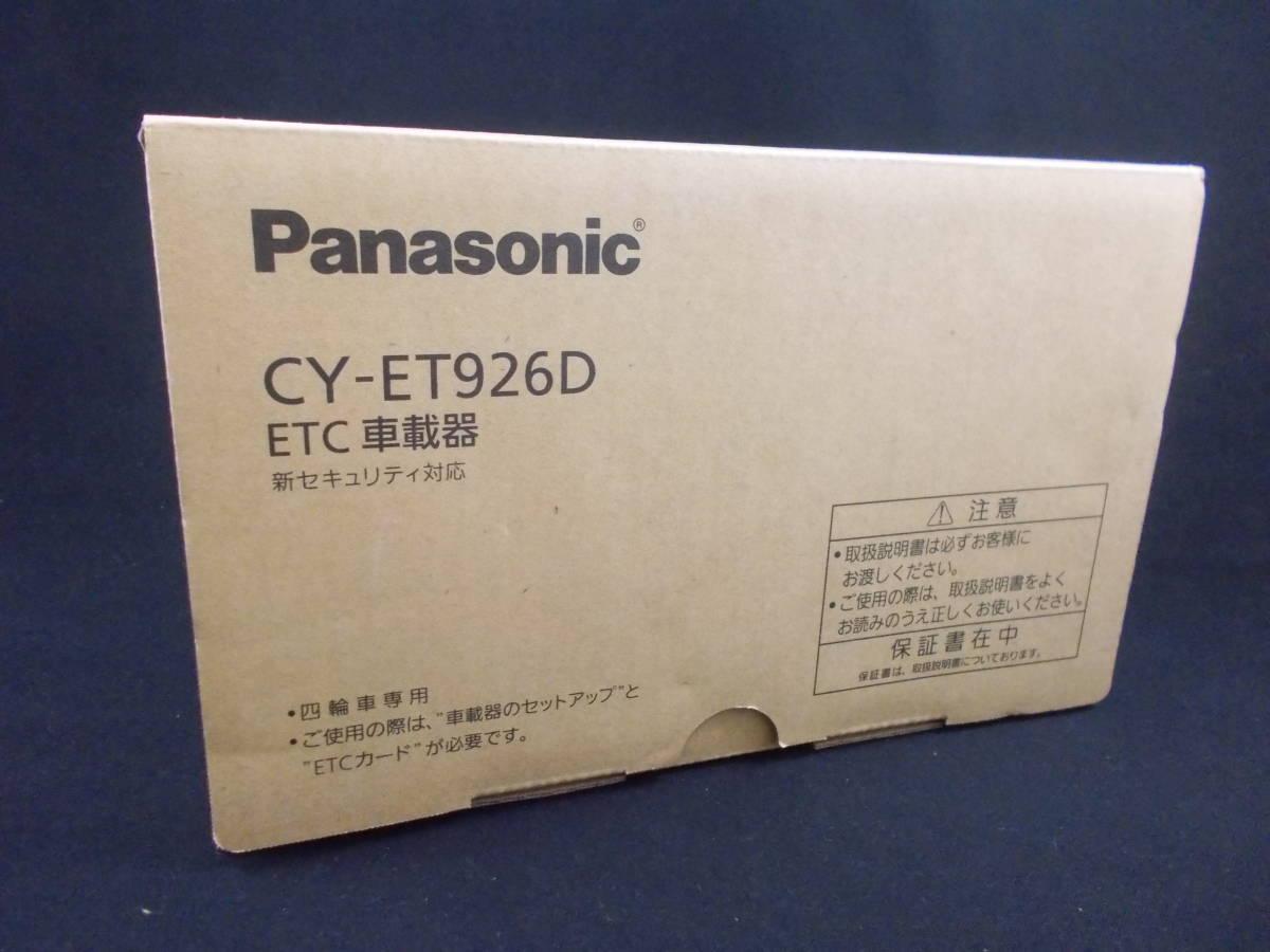 【未使用品】パナソニック  ETC  CY-ET926  新セキュリティ対応 セットアップなし Panasonic_画像1
