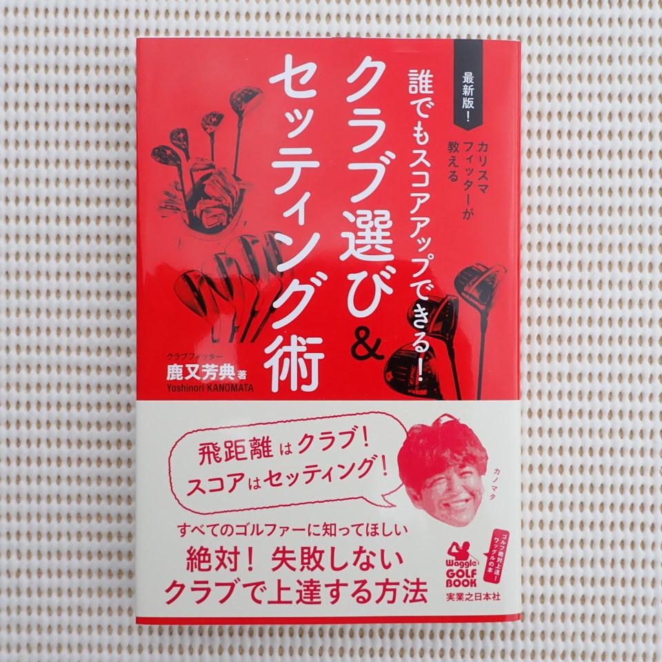 クラブ選びセッテイング術 【送料無料】 鹿又芳典_画像1