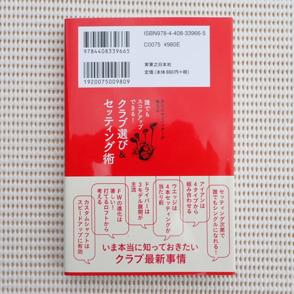 クラブ選びセッテイング術 【送料無料】 鹿又芳典_画像2
