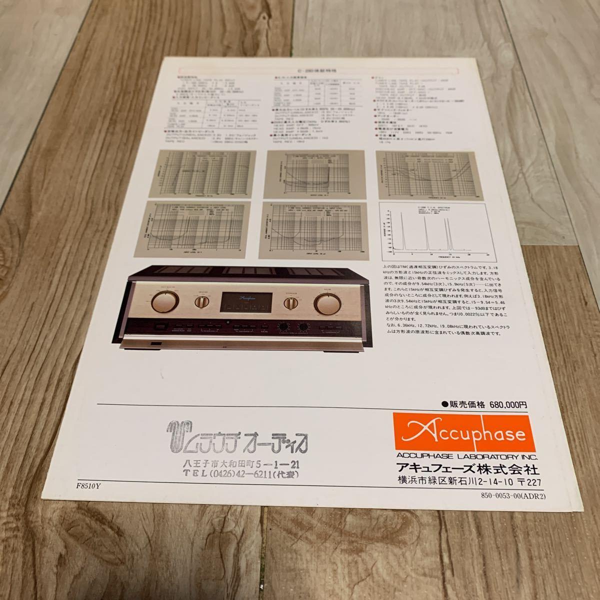 Accuphase アキュフェーズ ステレオプリアンプC-280 オリジナルカタログ_画像2