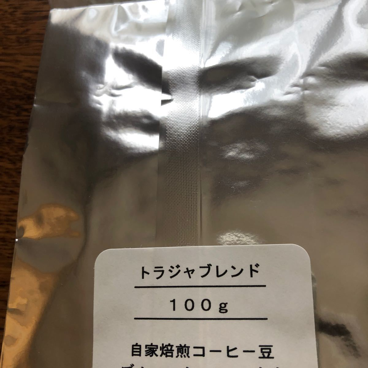 自家焙煎コーヒー豆 3点セット
