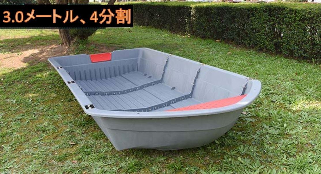 「★極美品★高品質 4分割ボート 3.0メートル フィッシングボート 船外機可 車載 釣り 未使用 ゴムボート TT851」の画像1