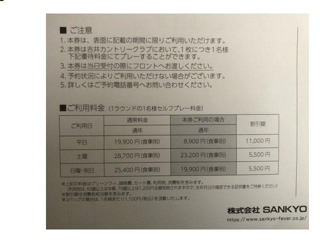 SANKYO 株主優待券 吉井カントリークラブ プレーフィー 割引券1枚 ★ 普通郵便込 ★_画像2