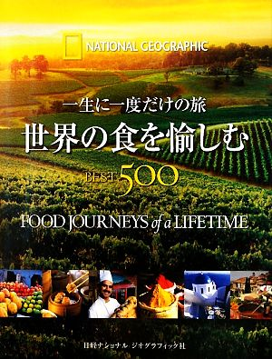 一生に一度だけの旅 世界の食を愉しむBEST500_画像1