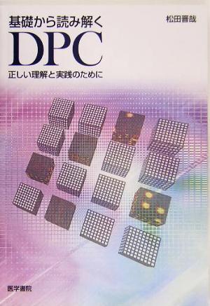 基礎から読み解くDPC 正しい理解と実践のために_画像1