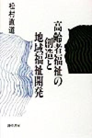 高齢者福祉の創造と地域福祉開発/松村直道(著者)_画像1