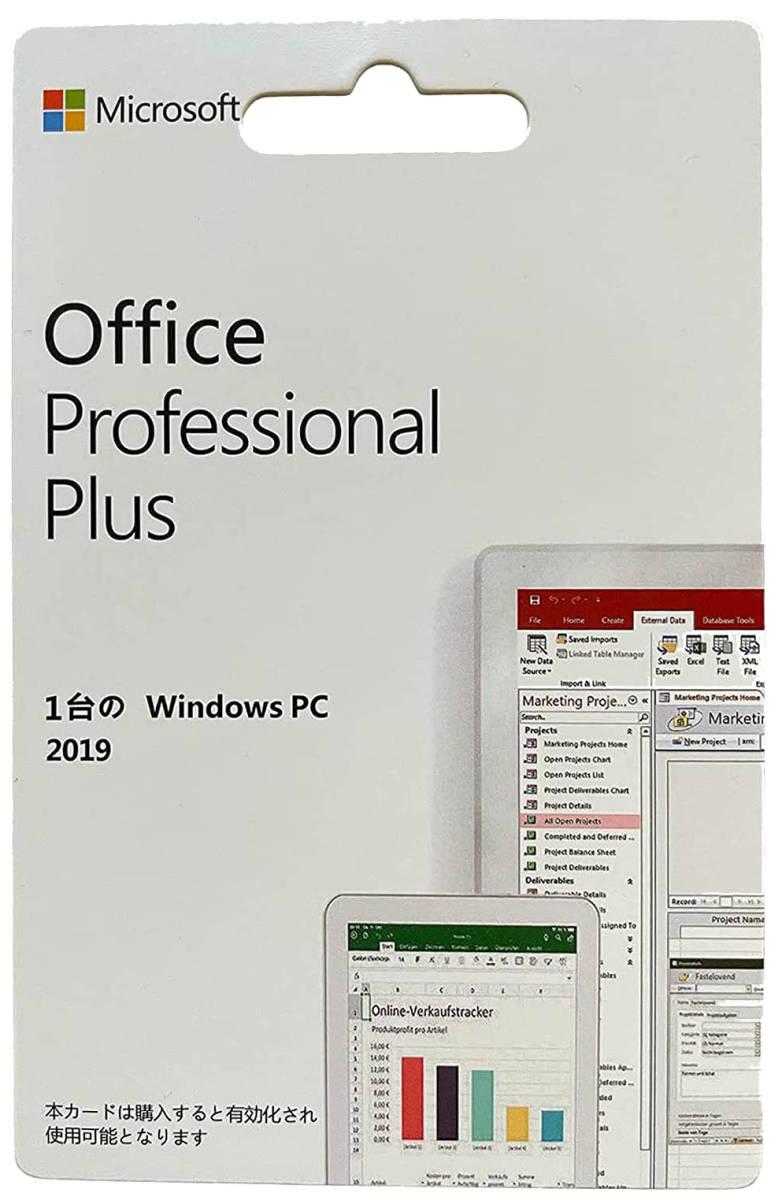 新品未開封品【カード版】 Office Professional Plus 2019(最新 永続版) _画像1