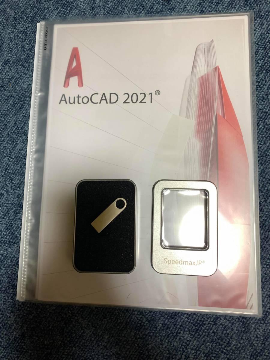 最新版 Autodesk AutoCAD Auto CAD 2021 永続版 インストールUSB|インストールビデオ付き_画像4