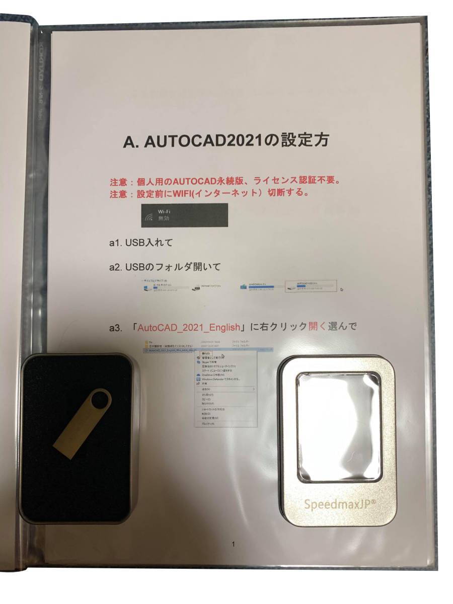 最新版 Autodesk AutoCAD Auto CAD 2021 永続版 インストールUSB|インストールビデオ付き_画像3