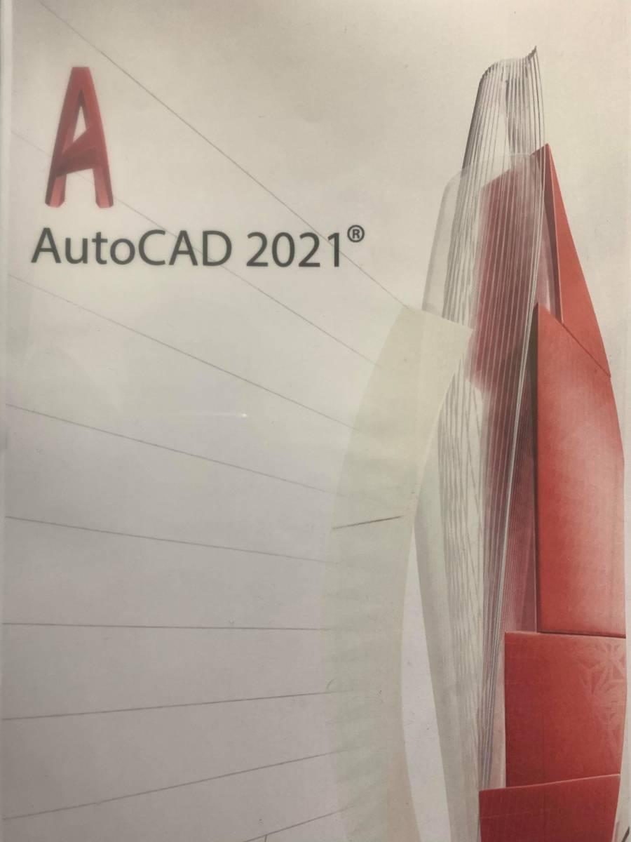 最新版 Autodesk AutoCAD Auto CAD 2021 永続版 インストールUSB|インストールビデオ付き_画像1
