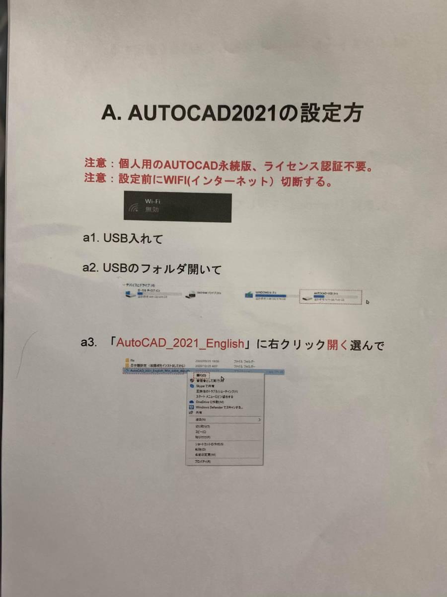 最新版 Autodesk AutoCAD Auto CAD 2021 永続版 インストールUSB|インストールビデオ付き_画像2