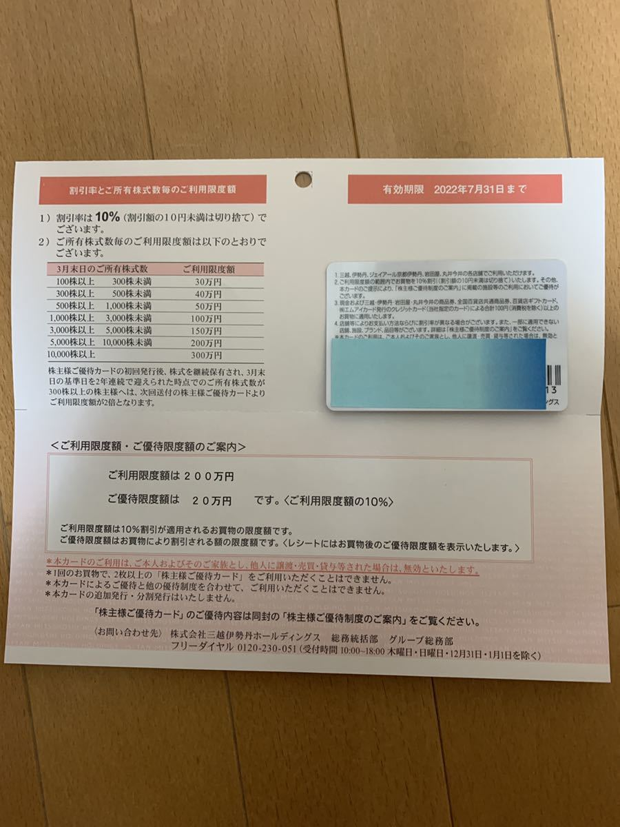 三越伊勢丹 株主優待カード 200万円 2022年7月末有効期限_画像2