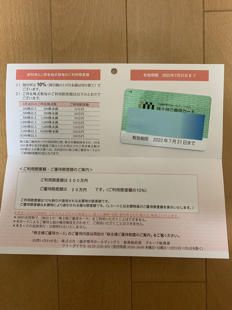 三越伊勢丹 株主優待カード 200万円 2022年7月末有効期限_画像1