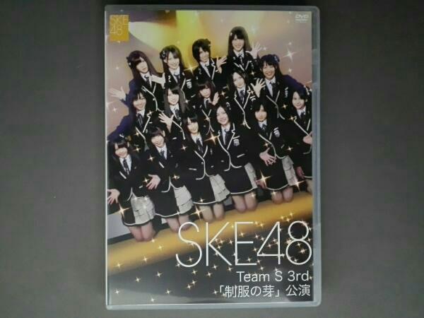 SKE48 TeamS 3rd「制服の芽」公演 ライブグッズの画像