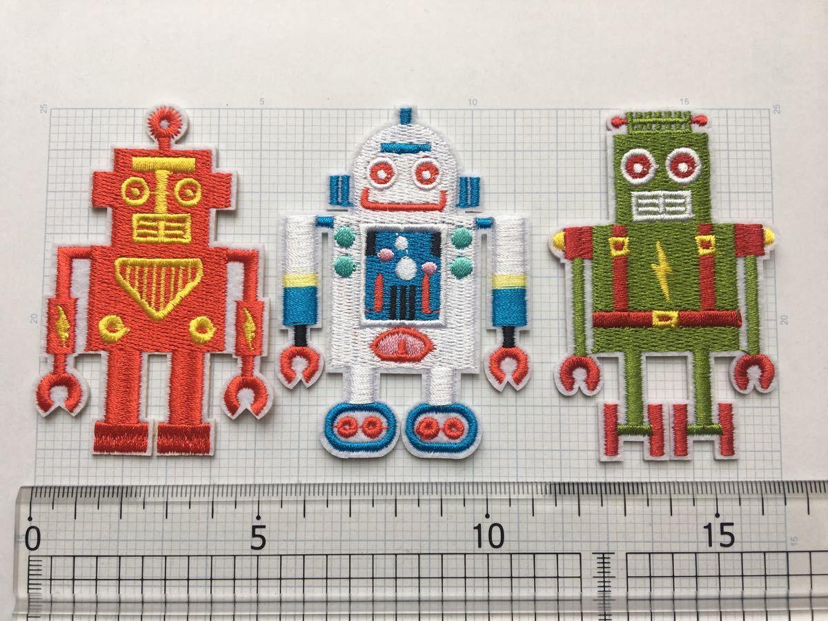 アイロンワッペン 刺繍 ロボット 9枚