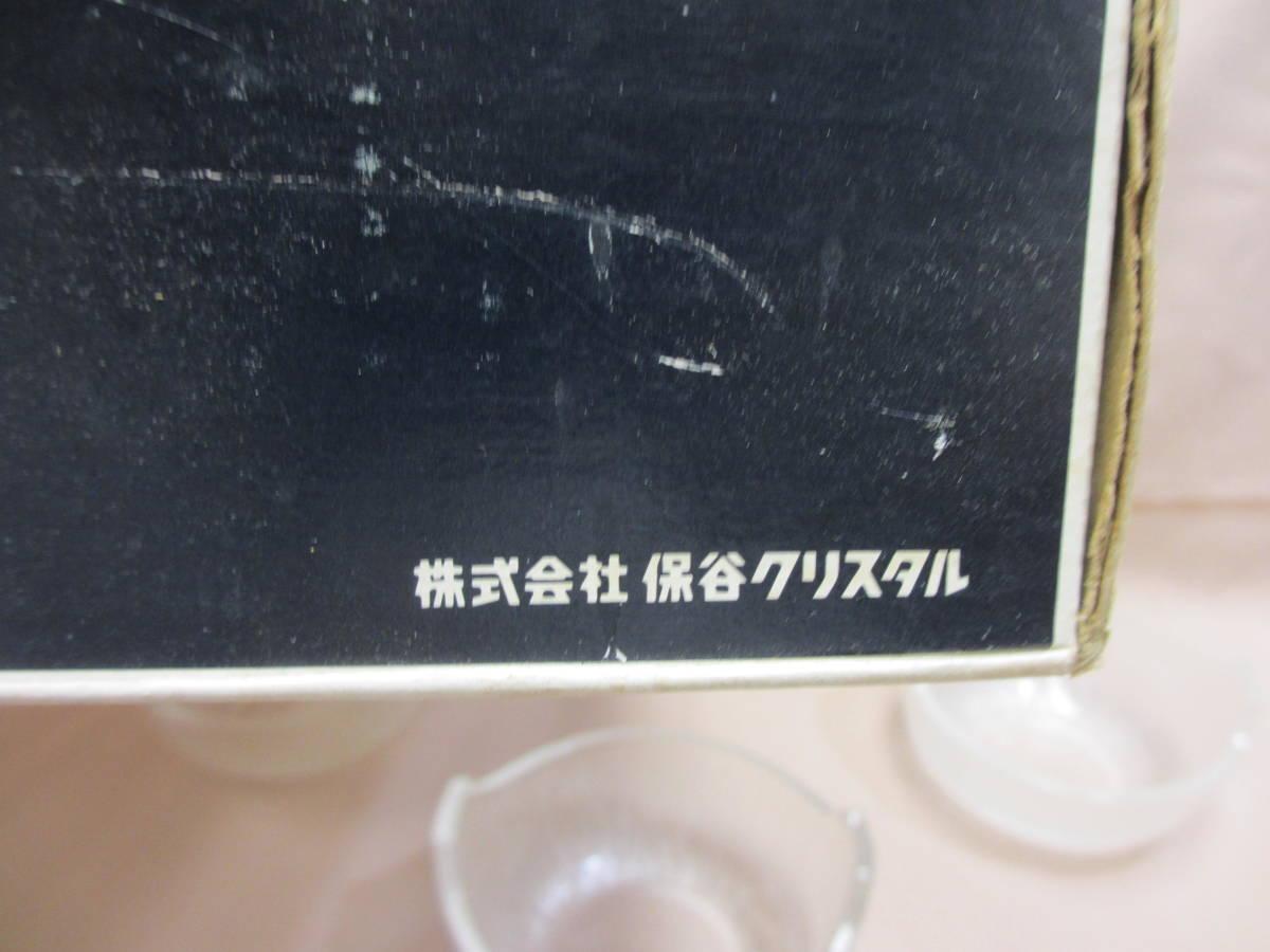 昭和レトロ 保谷クリスタル ガラス 小鉢 ボウル ボール 5客 _画像7