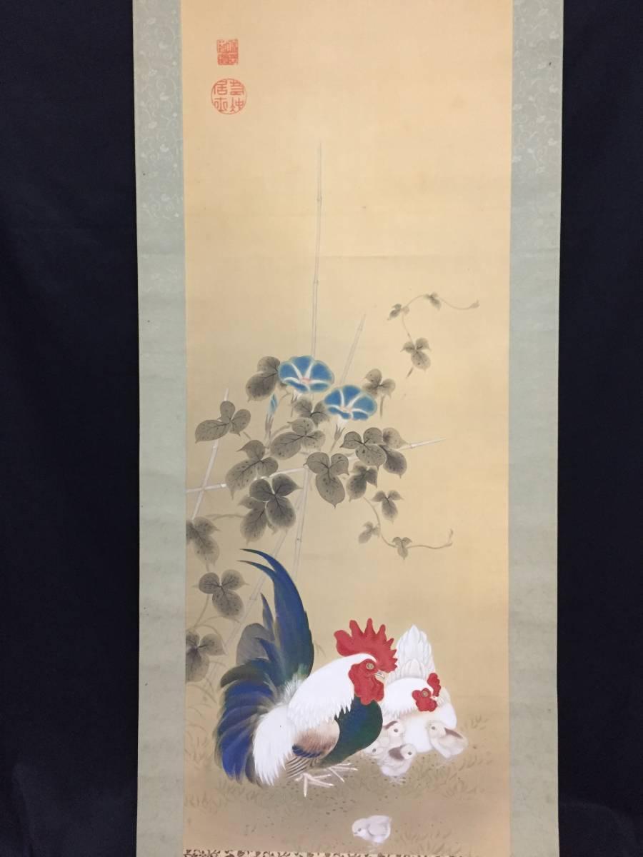 【工芸】伊藤若冲~朝顔鶏之図 双鶏 雛鳥 花鳥画 掛軸 絹本 江戸時代の画家 日本画 合箱 (検 浮世絵木版画
